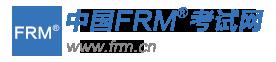 中国FRM考试网