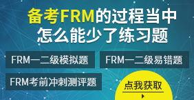 2019FRM资料