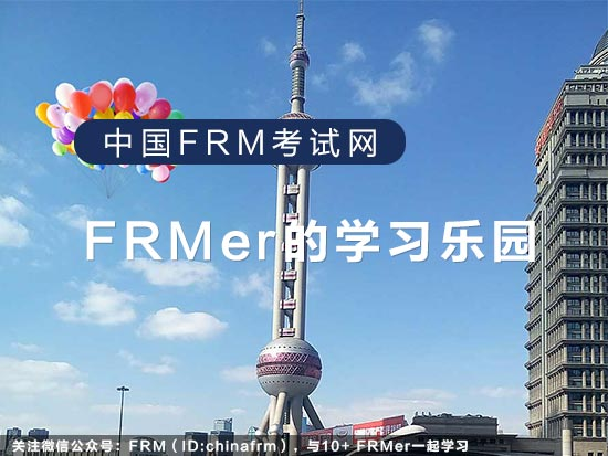 FRM考试自学