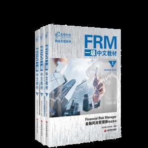 FRM中文教材