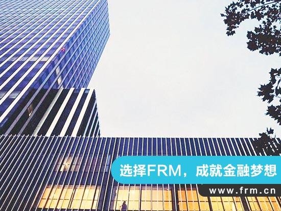 CFA考完考FRM