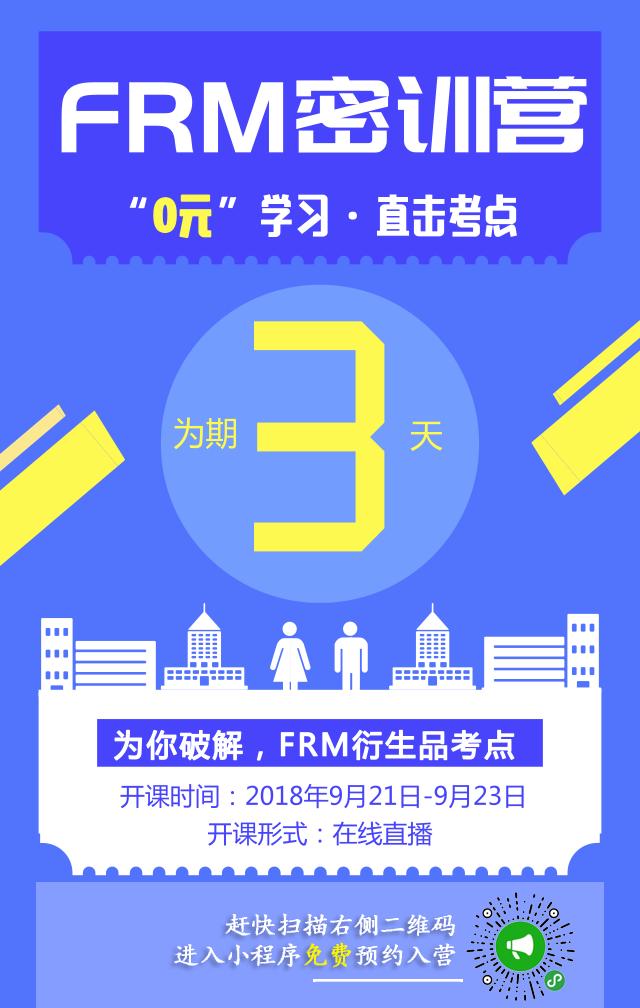 FRM考试私播课