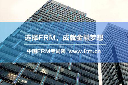 FRM考试冲刺