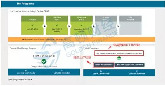FRM证书申请流程