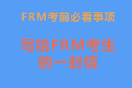 FRM考前必看事项:写给FRM考生的一封信!