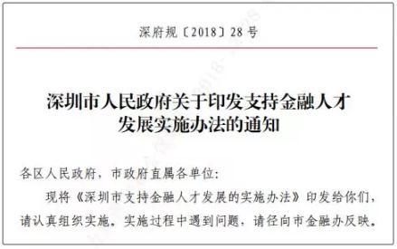 深圳FRM+CFA政策