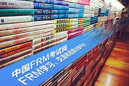 你说要努力学习FRM,可是具体要怎么努力?