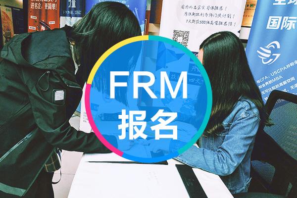 通知:2021年FRM报名时间及考试费用公布!
