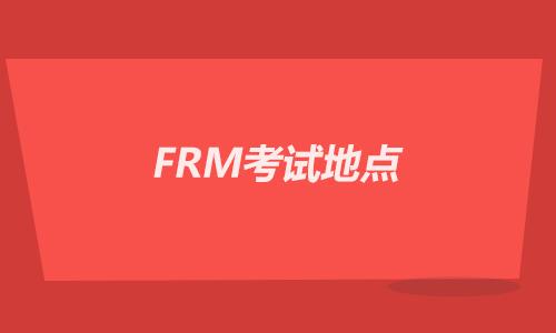 FRM考试地点