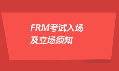 FRM考试入场及立场须知