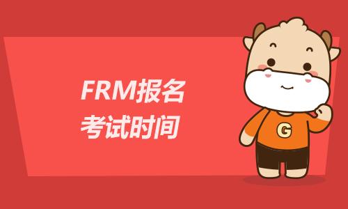 2021年FRM考试报名考试时间是多少?(附详细的考试费用)
