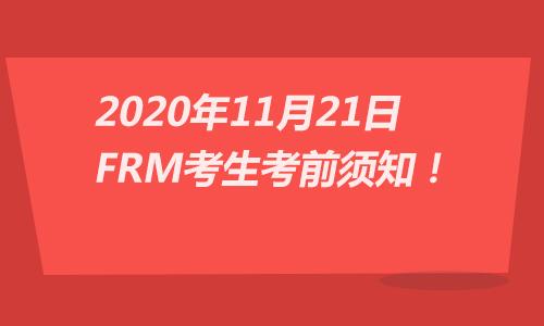 2020年11月21日FRM考生考前须知!