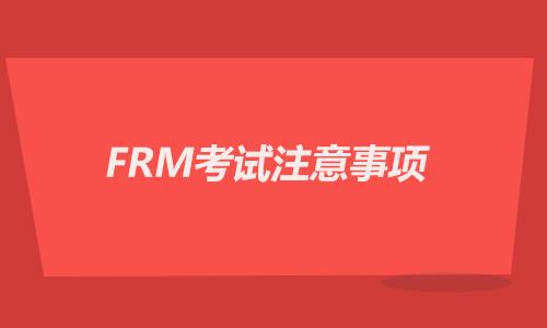 2021年11月FRM开考,注意天气,注意考场规则!