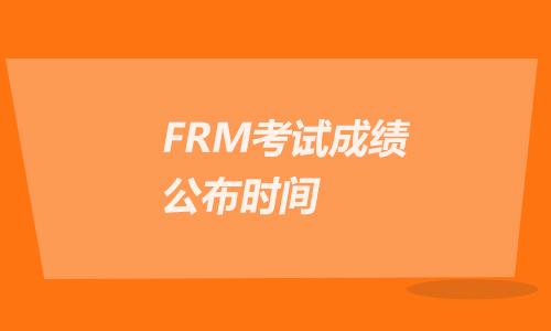 2020年FRM考试完结,FRM考试成绩公布时间介绍!