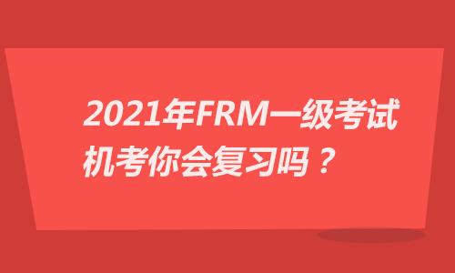 2021年FRM一级考试机考你会复习吗?