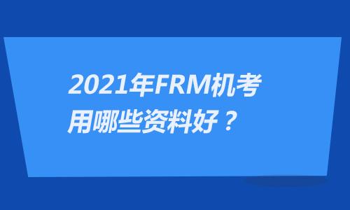 2021年FRM机考用哪些资料好?