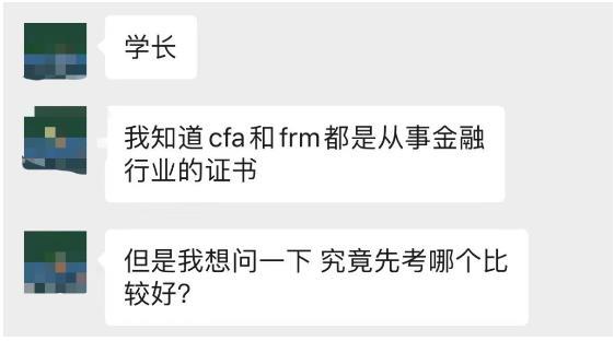 CFA和FRM究竟有什么不同?考哪个好?