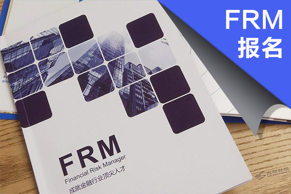 做风控考FRM有用吗?看看银行风控部门招聘要求!