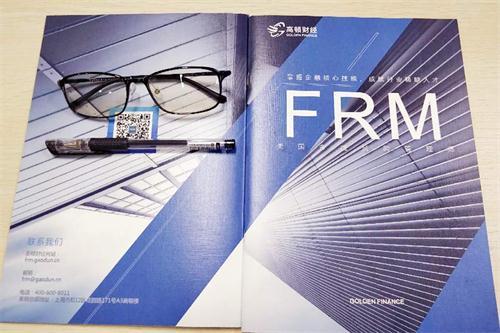 2020年FRM考生:一份复习计划送给你!