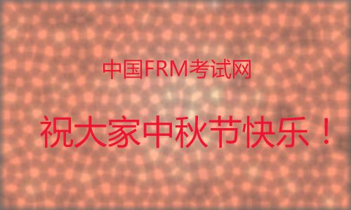 中秋节快乐!谈谈FRM考试的难度与坚持!