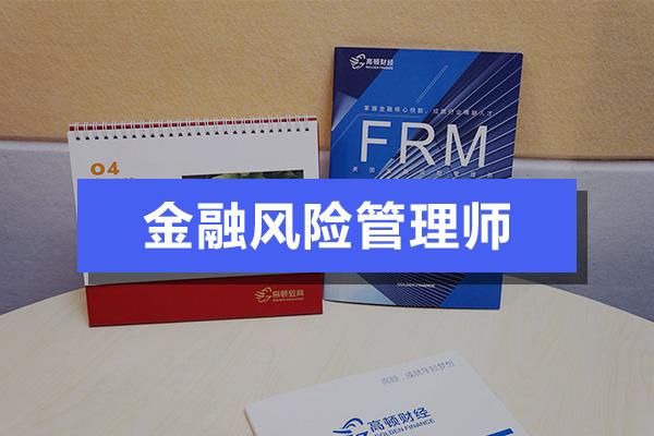 我努力考FRM的意义何在?