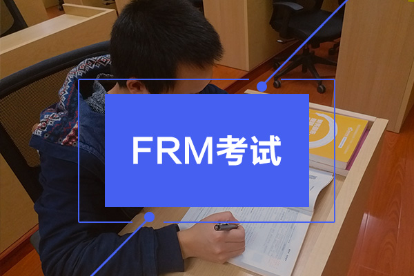 frm考试如何准备