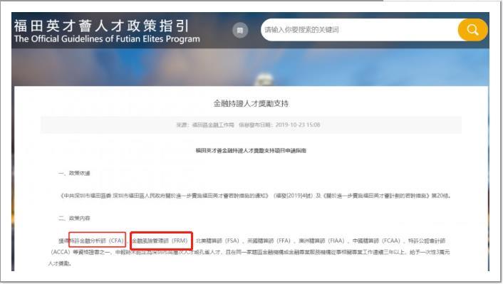 深圳CFA+FRM持证人:你申请3万元人才奖励了吗?