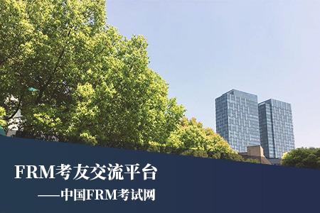 2020年FRM考试科目及考试内容介绍!
