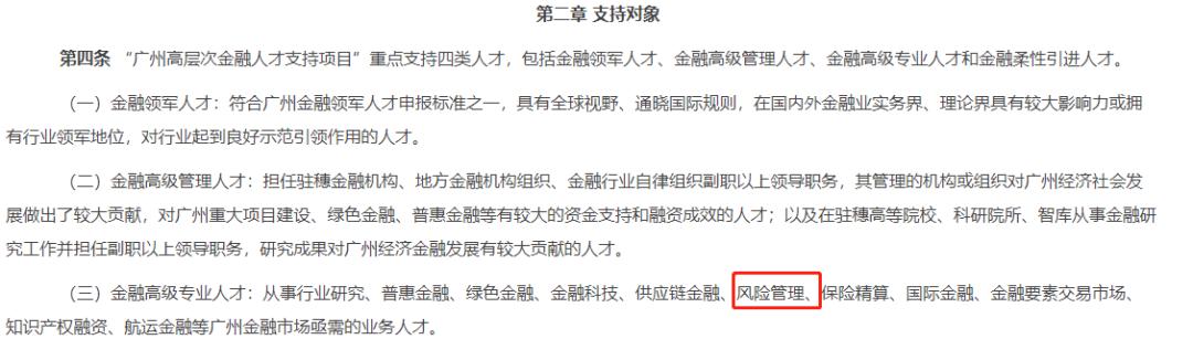 广州人才政策图