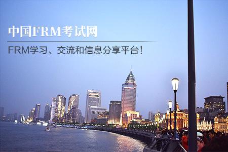 谈谈FRM考试的复习方法!