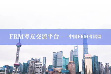 中国有多少FRM持证人?你考FRM原因是什么?