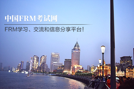 FRM问题汇总:FRM报名时间、考点、考试内容、就业前景等!