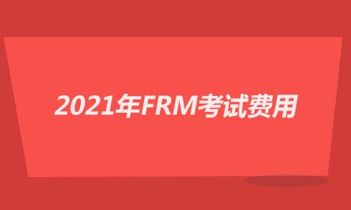 关于2021年FRM考试费用的详细介绍!