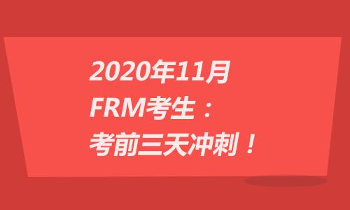 2020年11月FRM考生:考前三天冲刺!