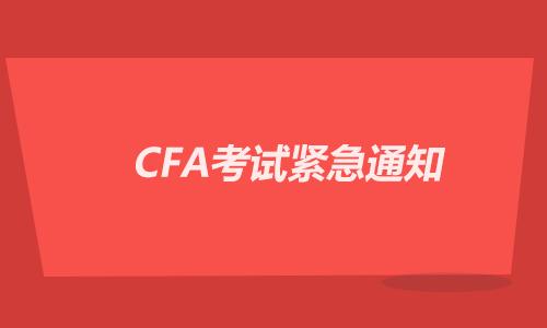 CFA考试紧急通知:上海、广州、香港考点中风险地区考生禁止入场!