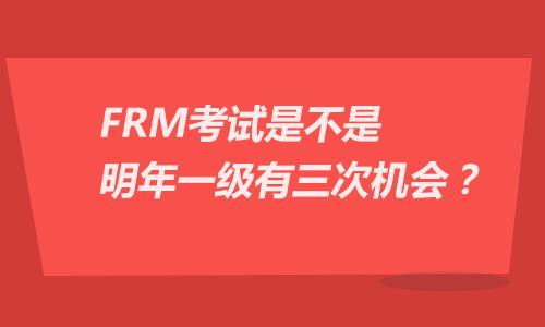 2021年FRM考试是不是明年一级有三次机会?