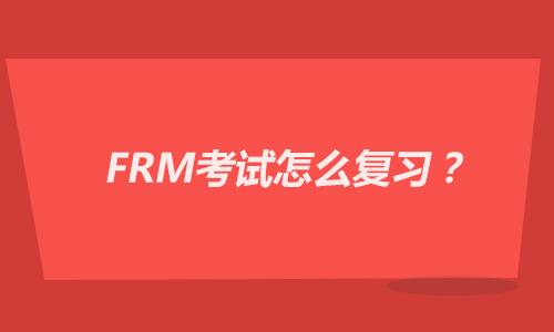 2021年FRM考试怎么复习?附FRM考纲变动!