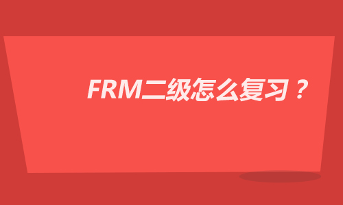 FRM二级怎么复习?