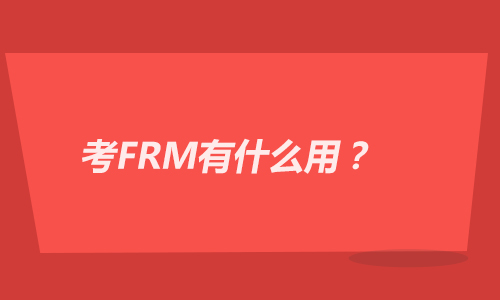 frm考试