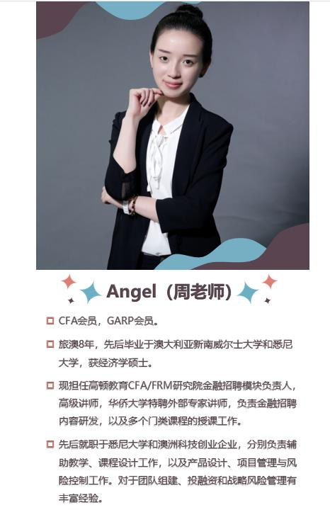 Angel老师