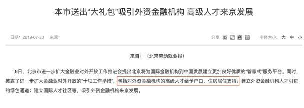 北京FRM福利政策
