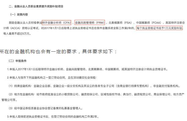 深圳FRM福利政策