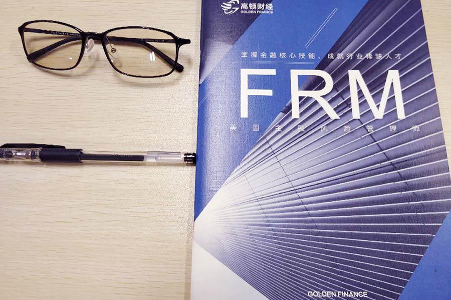 FRM证书介绍