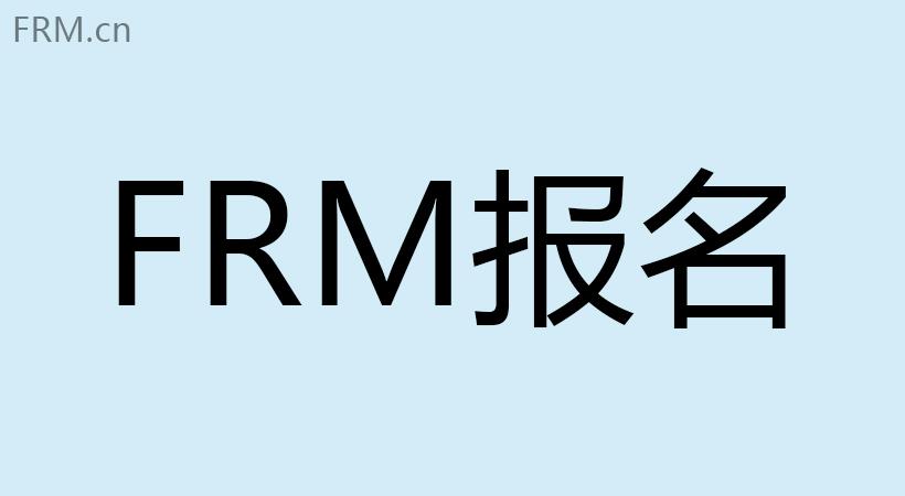 2018年5月份FRM考试报名开始了,你准备好了吗?