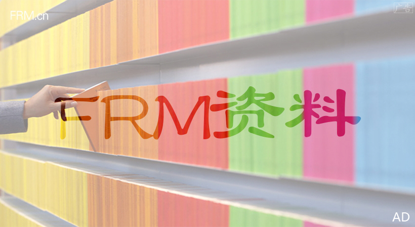 FRM资料大全