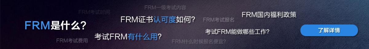 FRM是什么